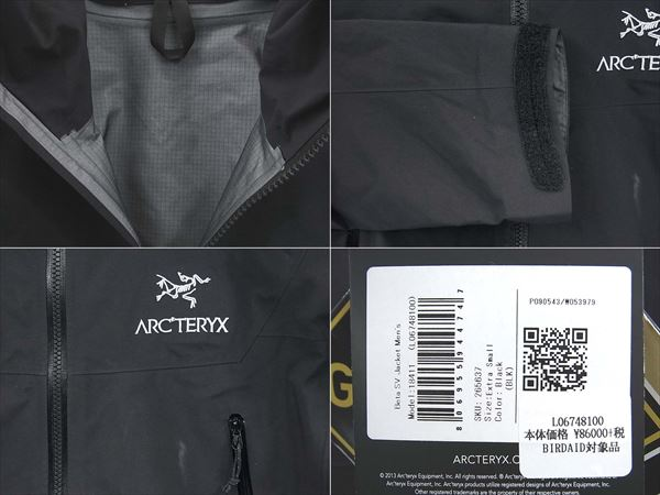 アークテリクスどこよろも高く買取ます!BetaSVジャケット XS/黒高額査定中です!