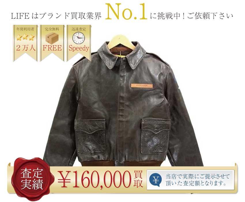 トイズマッコイ高価買取!TMJ6604 A-2 THE BODY高額査定!