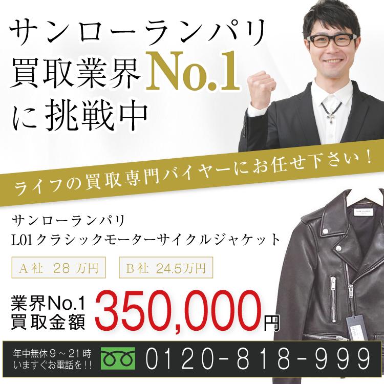 サンローランパリ高価買取!L01 クラシックモーターサイクルジャケット 国内正規取扱品高額査定!