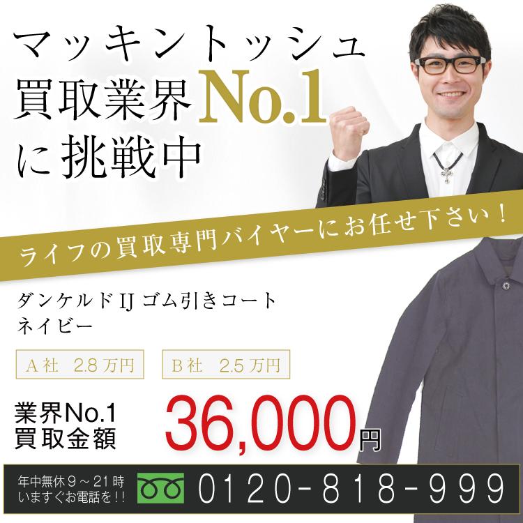 マッキントッシュ高価買取ダンケルドIJ ゴム引きコート ネイビー高額査定!お電話でのお問合せはコチラ!
