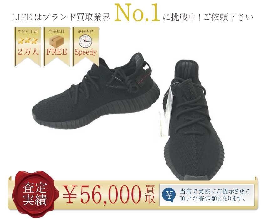 イージーブースト×アディダス高価買取!350 V2 CP9652高額査定!