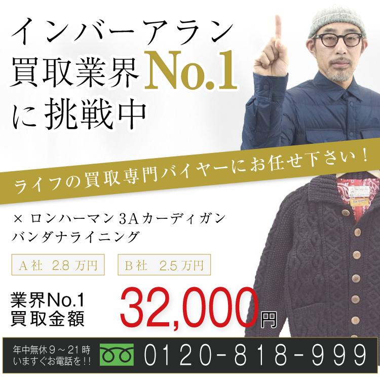 インバーアラン高価買取 ×ロンハーマン別注 3Aニットカーディガン高額査定!