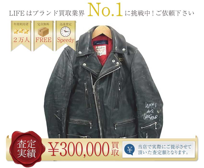 コムデギャルソン×ルイスレザー高価買取!LIVE FREE DIE STRONG ライダースジャケット高額査定!