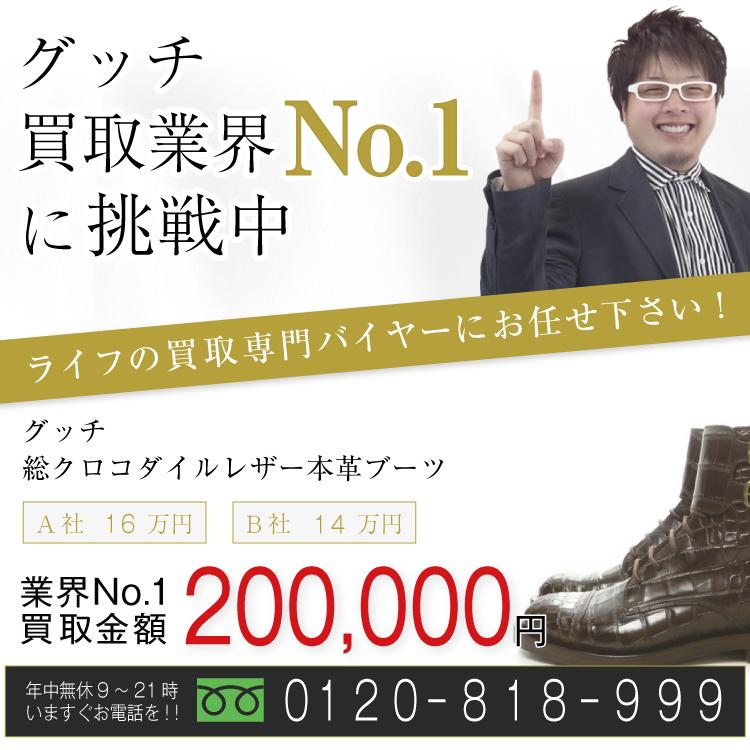 グッチ高価買取!総クロコダイルレザー本革ブーツ高額査定!お電話でのお問合せはコチラまで!
