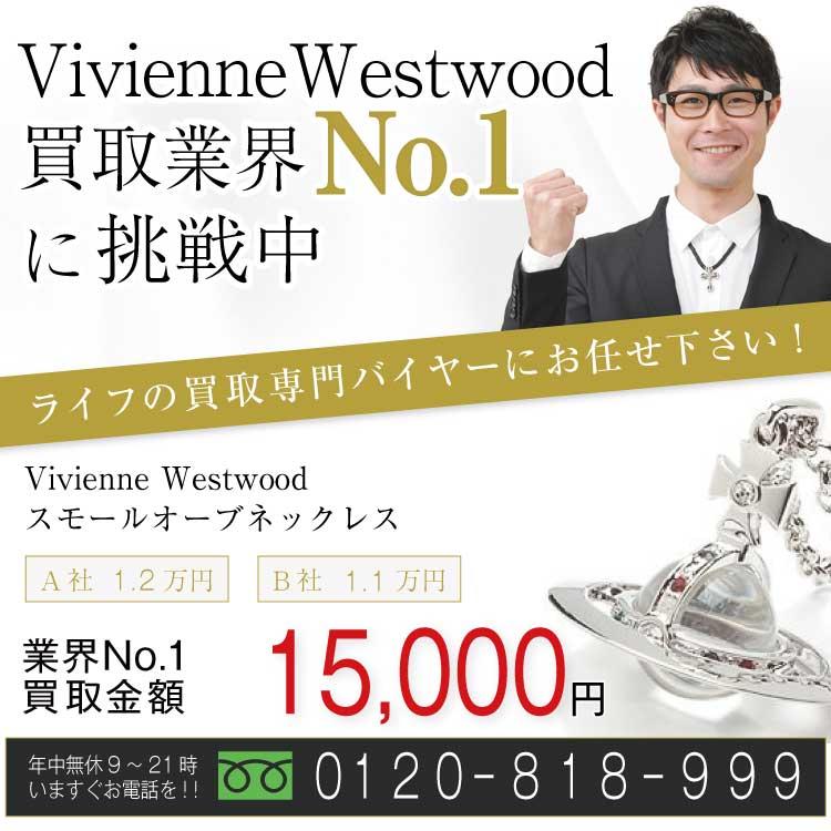 Vivienne Westwood高価買取!スモールオーブネックレス高額査定!お電話でのお問い合わせはコチラまで!