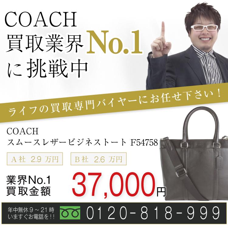 コーチ高価買取! トートバッグF54758高額査定!お電話でのお問合せはコチラ!