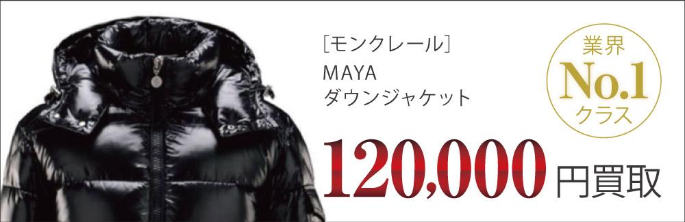 MAYA / マヤ ダウンジャケットの査定はブランド古着買取専門店ライフへお任せ下さい