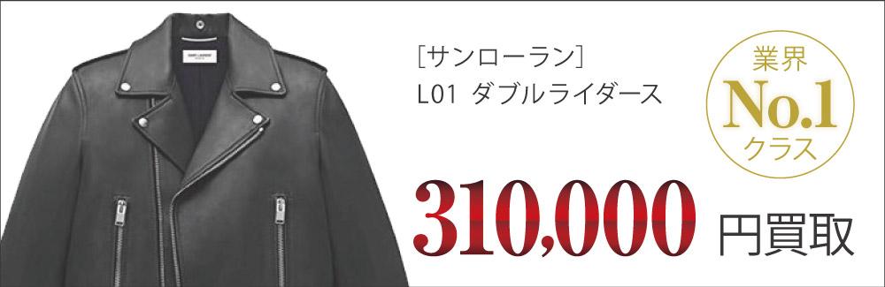 サンローラン買取L01ダブルライダースの査定はブランド古着買取専門店ライフへお任せ下さい
