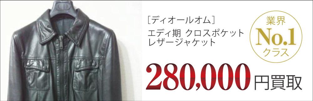 ディオールオム買取クロスポケット レザージャケットの査定はブランド古着買取専門店ライフへお任せ下さい