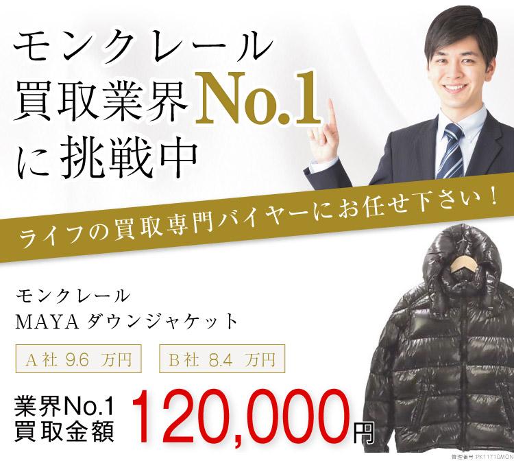 モンクレール買取MAYA / マヤ ダウンジャケットの査定はブランド古着買取専門店ライフへお任せ下さい