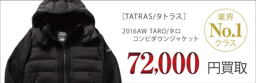 タトラス買取2016AW TARO/タロ コンビダウンジャケットの査定はブランド古着買取専門店ライフへお任せ下さい