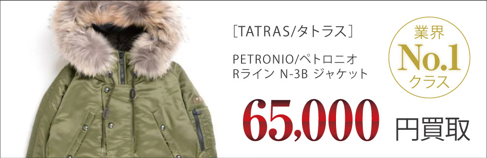 タトラス買取PETRONIO / ペトロニオ Rライン N-3Bの査定はブランド古着買取専門店ライフへお任せ下さい