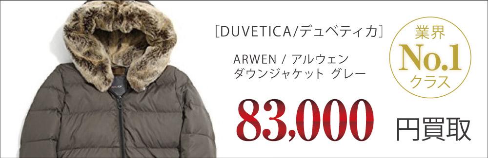 デュベティカ買取ARWEN / アルウェン ダウンジャケット グレーの査定はブランド古着買取専門店ライフへお任せ下さい