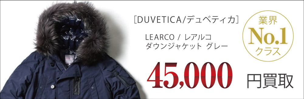 デュベティカ買取LEARCO / レアルコ ダウンジャケットの査定はブランド古着買取専門店ライフへお任せ下さい
