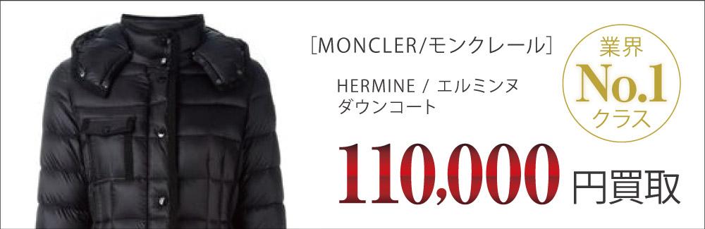レディースモンクレール買取HERMINE エルミンヌ ダウンコートの査定はブランド古着買取専門店ライフへお任せ下さい
