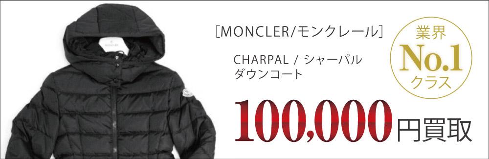 モンクレール買取CHARPAL / シャーパル ダウンコートの査定はブランド古着買取専門店ライフへお任せ下さい