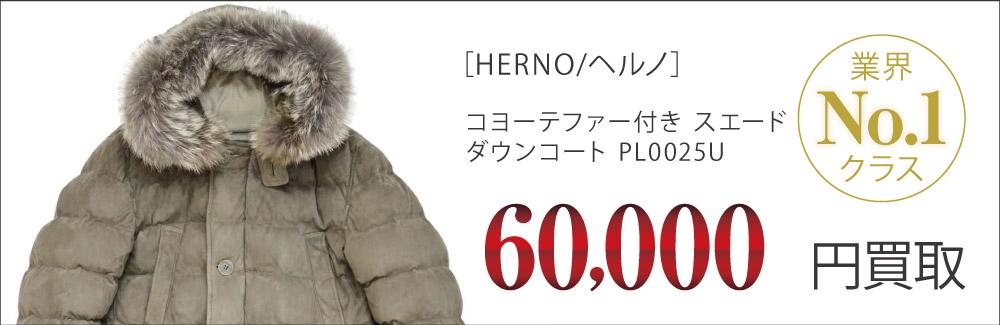 ヘルノ買取コヨーテファー付き カシミヤスエード ダウンコート PL0025Uの査定はブランド古着買取専門店ライフへお任せ下さい