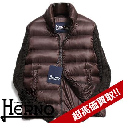 ヘルノ買取ニット袖切替 ダウンジャケット PI0127Uの査定はブランド古着買取専門店ライフへお任せ下さい