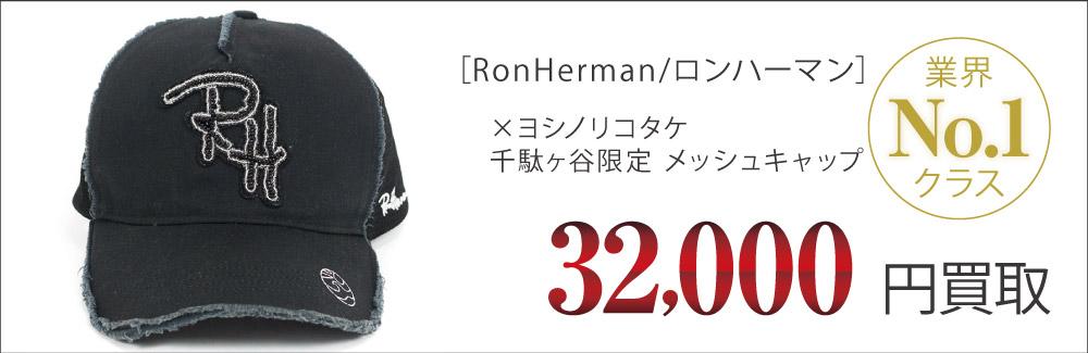 ロンハーマン買取千駄ヶ谷限定 ヨシノリコタケ メッシュキャップの査定はブランド古着買取専門店ライフへお任せ下さい