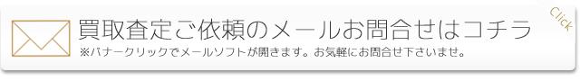 mailto:life@life.ocn.ne.jp?subject=ライフレディースアキラナカ買取ページを見て査定依頼