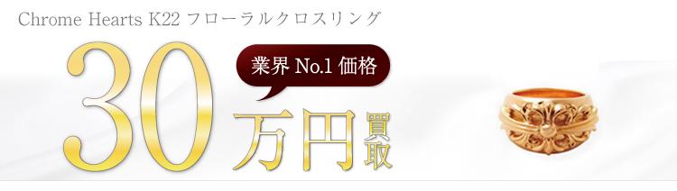 Chrome Hearts K22フローラルクロスリング  30万円買取