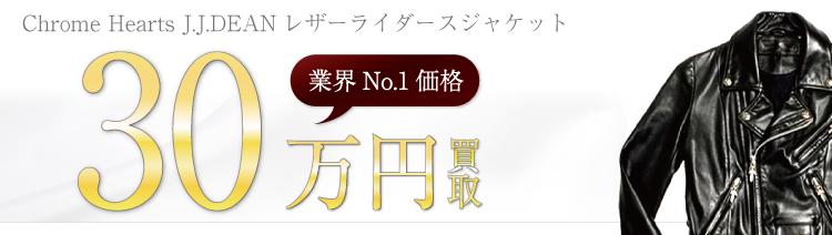 Chrome HeartsJ.J.DEANレザーライダースジャケット  30万円買取
