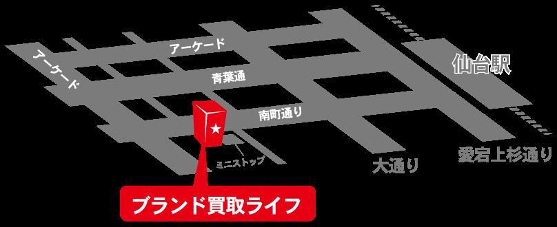 ブランド買取ライフ仙台市青葉区一番町店マップ