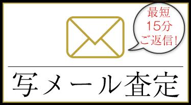 ブランド査定24時間受付メールアドレスlife@song.ocn.ne.jp