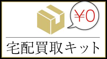 無料買取キットは全て0円!キャンセル時の返送送料も当店負担で0円!