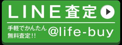 LINE査定@life-buy