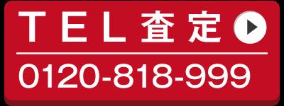 TEL査定バナー