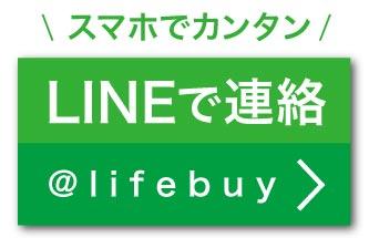 LINE査定依頼バナー