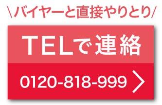 TEL査定依頼バナー