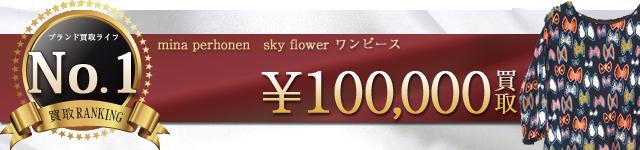 スカイフラワーワンピース qa3875 10万円