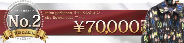 スカイフラワーコート 7万円