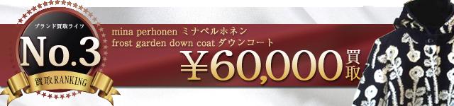 フロストガーデン ダウンコート sa6411 6万円買取