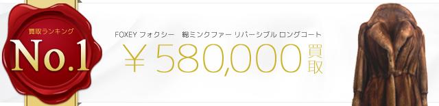 ミンクファー リバーシブル ロングコート 58万円買取
