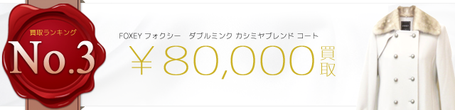 ダブルミンク カシミヤブレンド コート  8万円買取