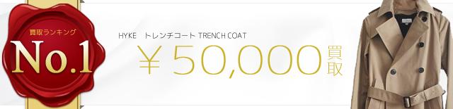 トレンチコート TRENCH COAT 5万円買取