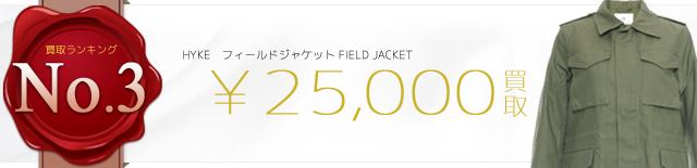 フィールドジャケット FIELD JACKET 2.5万円買取