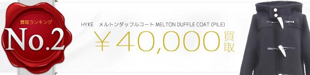 メルトンダッフルコート MELTON DUFFLE COAT (PILE) 4万円買取