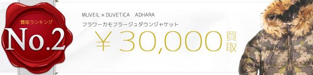 xDUVETICAデュベチカ ADHARAアダラ フラワーカモフラージュ ダウンジャケット 3万円買取