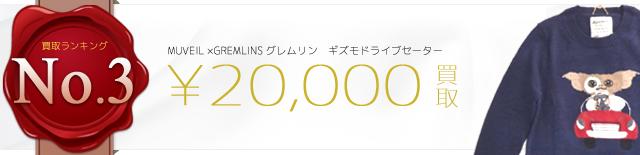 ×GREMLINSグレムリン ギズモドライブセーター 2万円買取