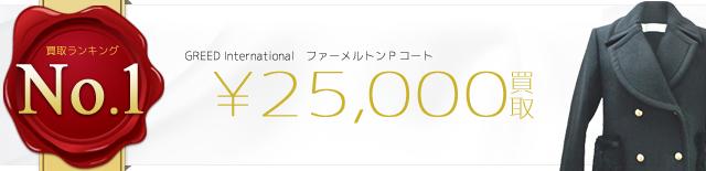 ファーメルトンPコート FUR MELTON P-COAT 2.5万円買取