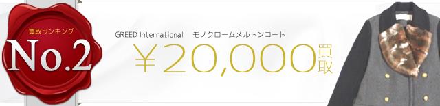 モノクロームメルトンコート MONOCHROME MELTON COAT 2万円買取