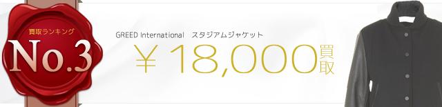 スタジアムジャケット STADIUM JACKET ブラック 1.8万円買取