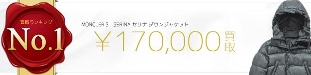 MONCLER S SERINAセリナダウンジャケット 17万円買取