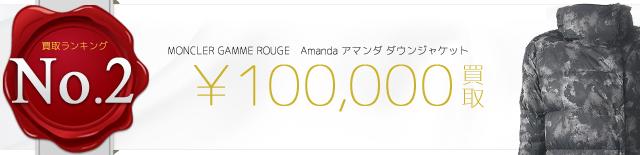 MONCLER GAMME ROUGEガムルージュAmanda アマンダダウンジャケット 10万円買取