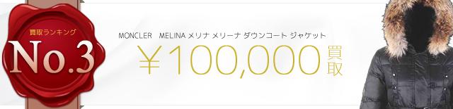 MELINAメリナ メリーナ ダウンコート ジャケット 10万円買取