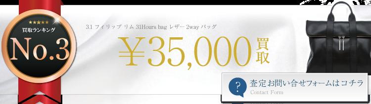 3.1 フィリップ リム 31Hours bag レザー2wayバッグ